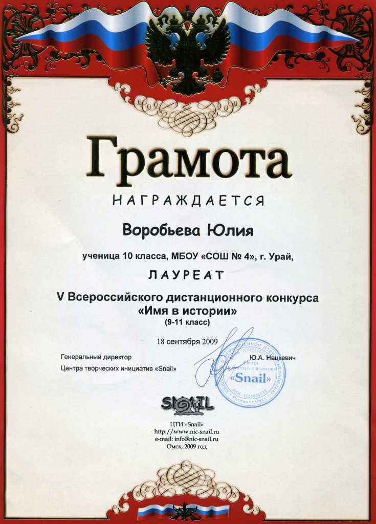 Всероссийские исторические конкурсы
